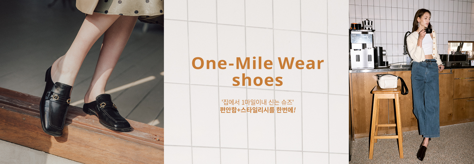 one-mile shoes