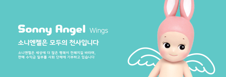 Sonny Angel Wings