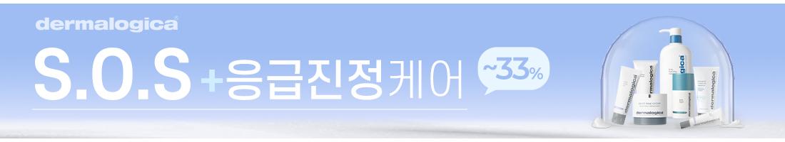 [03-01~03-31] sos 응급진정케어 ~33%