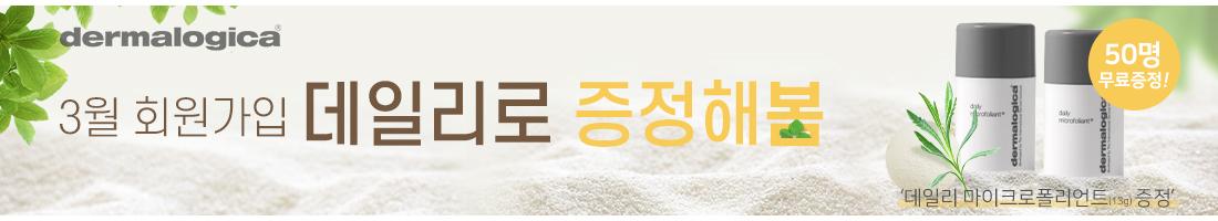 [03-01~03-31] 3월 회원가입 사은품 증정 이벤트