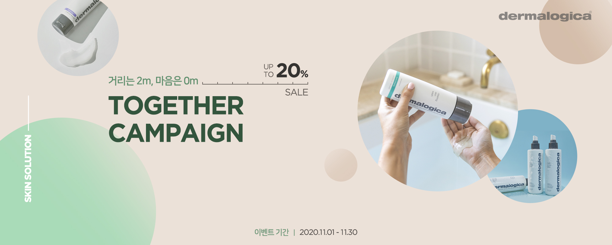 [11-01~11-30] TOGETHER CAMPAIGN
