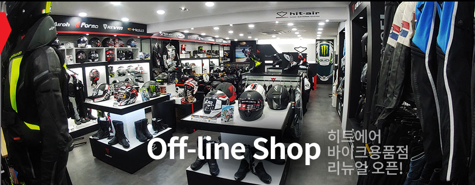 hit-air offline shop
