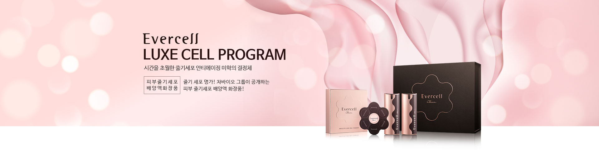 Evercell LUXE CELL PROGRAM