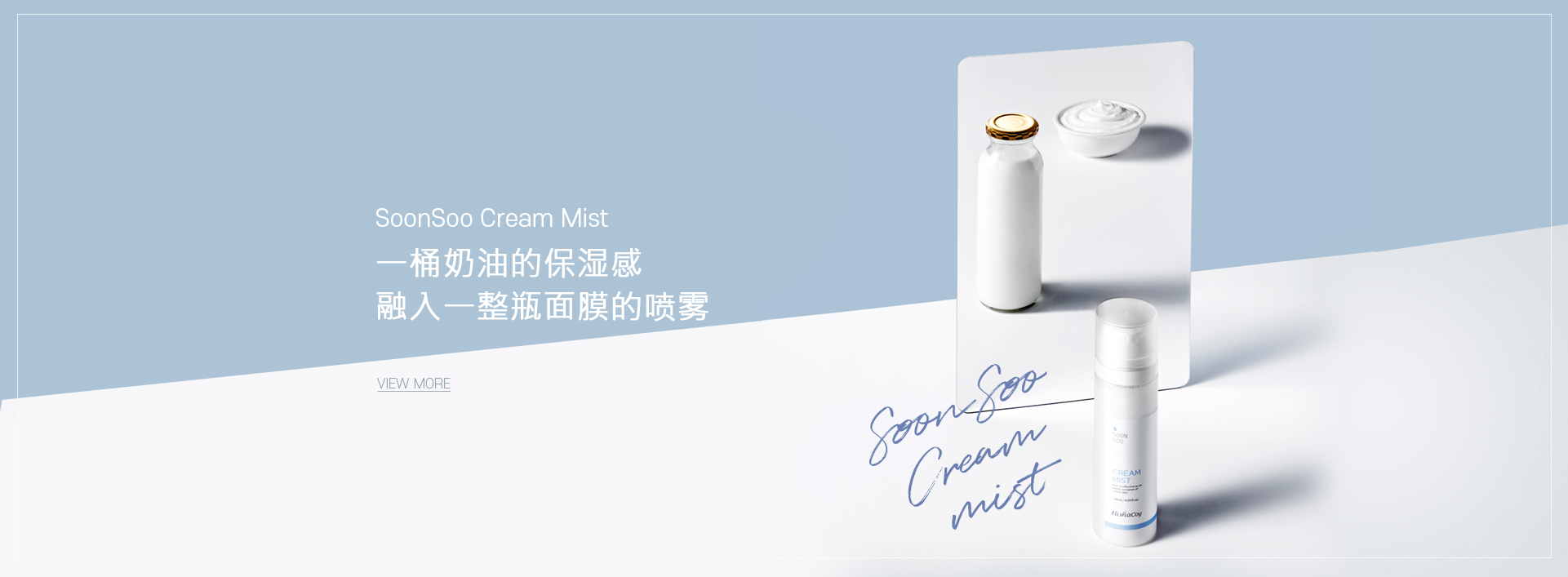 SOONSOO CREAM MIST