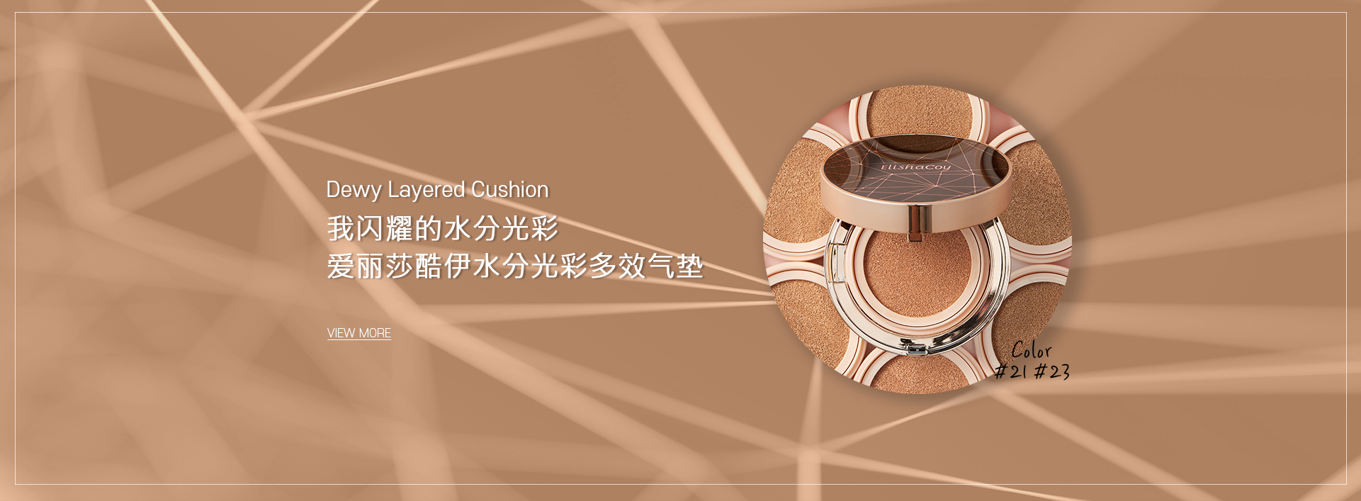 DEWY LAYERED CUSHION