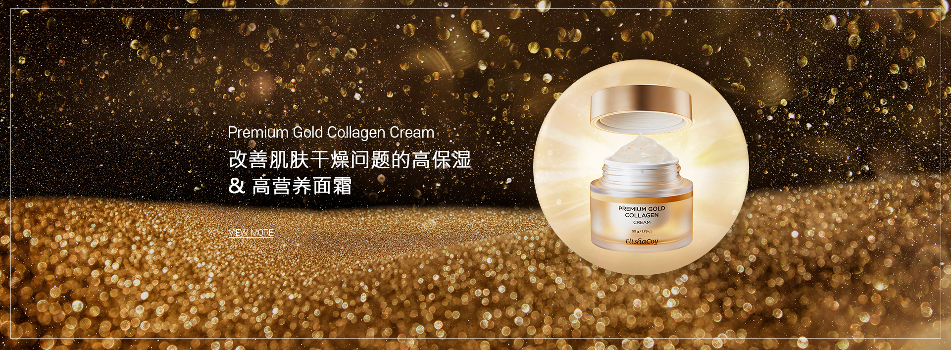 GOLD COLLAGEN CREAM