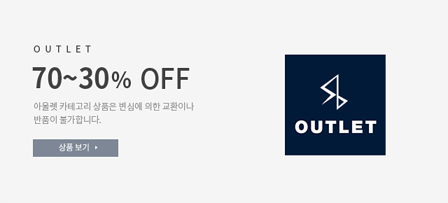 70~30 OFF 아울렛
