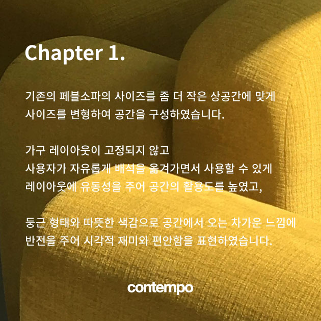 contempo chapter1 02