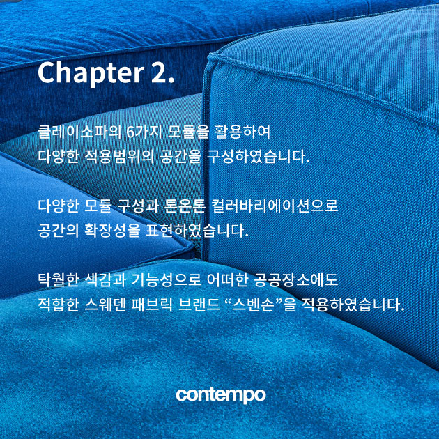 contempo chapter2 02